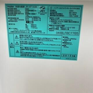 閉店セール HAIER冷蔵庫 138L 東京 神奈川 格安配送 - 家電