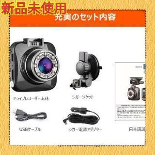 ドライブレコーダー 小型ドラレコ 1080PフルHD SONYセ...