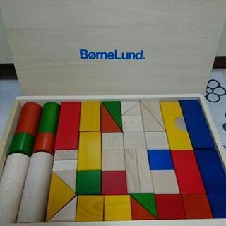 BorneLund 積み木 カラー