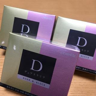 デュアスラリア3箱セット