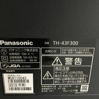 43インチの液晶テレビ