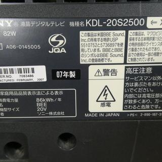 SONY BRAVIA 液晶テレビ KDL-20S2500 リモコン B-CAS - 売ります・あげます
