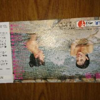 【決まりました】未使用 瀬戸内温泉2千円入浴券