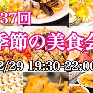 【お申込み受付中!】不定期開催!第37回『季節の美食会』✨「一流...