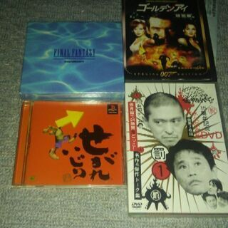 PS1PS2DVDセット15枚