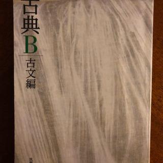 高校教科書 古典B (やや傷や汚れあり)