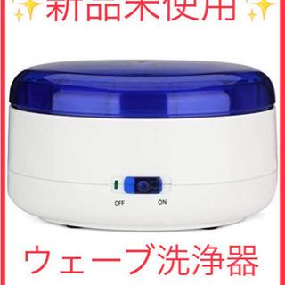 【新品未使用・値下げしました】AKARUI ウェーブ洗浄器