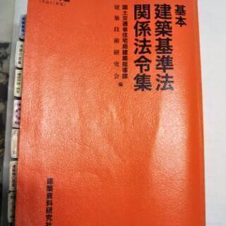 建築基準法 関係法令集  2009年版