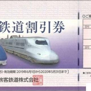 JR西日本 株主優待鉄道割引券 有効期限2020年5月31日