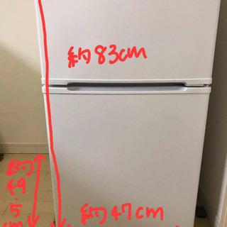 【2月22日まで限定】冷蔵庫