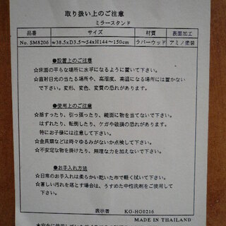 全身鏡 スタンドミラー − 千葉県