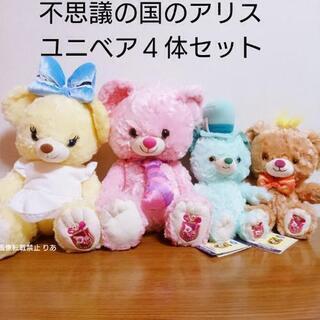 ユニベア 不思議の国のアリス 4体まとめ売り シュー スフレ ミ...