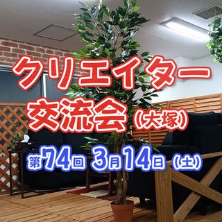 現5名【3/14(土)14時~】デザイナー、イラストレーター、エ...