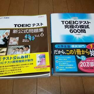 【最終値下げ】【美品】TOEIC 対策 テキスト 未使用