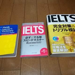 【最終値下げ】【美品】英語 IELTS 対策 テキスト 辞書 単...