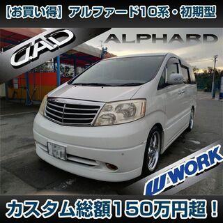 アルファードG 10系前期 3.0 MX 特別仕様車 アルカン...