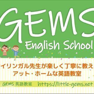 GEMS英語教室・バイリンガル先生が楽しく丁寧に教えるアット・ホ...