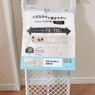 【未使用】ニトリ「メッシュつっぱり棚」