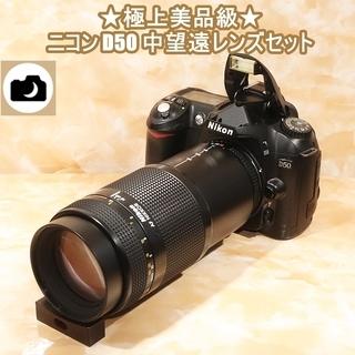 ★極上美品級★ニコン D50 中望遠レンズセット
