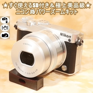★すぐ使えるSD付き&極上美品級★ニコン J5 パワーズームキット