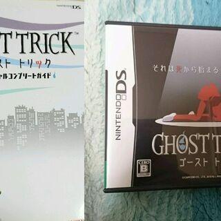 DS*ゴーストトリック*オフィシャルコンプリートガイド*ソフト+...