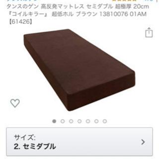 【Amazon】セミダブルマットレス
