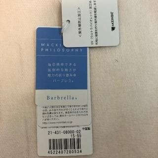 【新品未使用】 マッキントシュフィロソフィー バーブレラ55cm