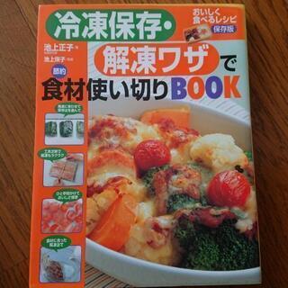冷凍保存・解凍ワザで食材使い切りBOOK