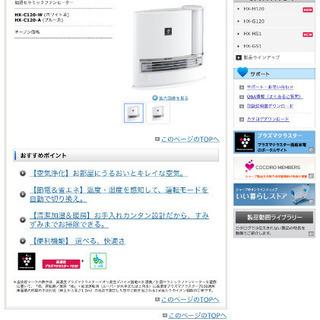 【シャープ】  加湿セラミックファンヒーター HX-H120-W...