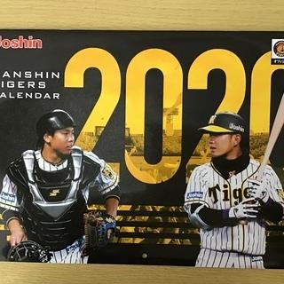 値下げー阪神タイガースカレンダー(ジョーシン作成)