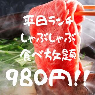 平日ランチ しゃぶしゃぶ食べ放題 980円