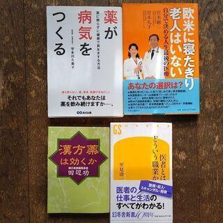 📕病気についての本色々 4冊