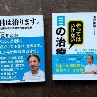 📕目の病気についての本  色々 2冊
