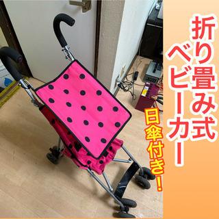🌈清掃OK🌈【その他】折り畳み式ベビーカー👶🏻日傘付き✨
