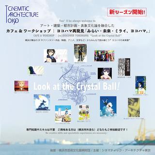 アート・クリエイティブな活動<横浜市>で<メンバー&ボランティア>を募集しています - ボランティア