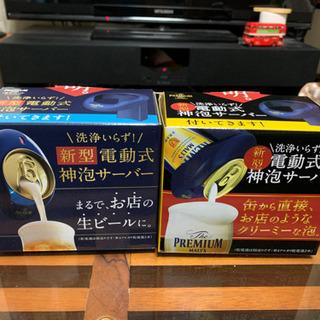 簡易ビールサーバー(2台あり)