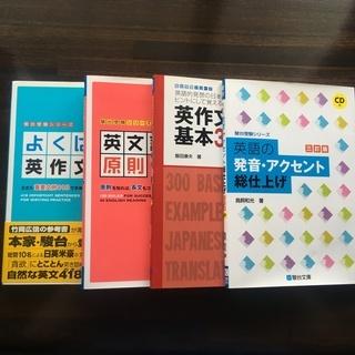 駿台受験シリーズ CD付属英語本4冊