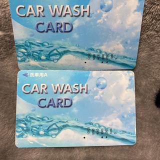 洗車カード2枚