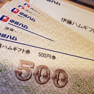 伊藤ハムギフト券 3000円分(500円券×6)