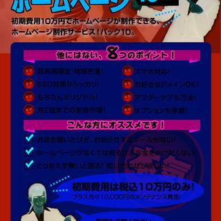 群馬県内及び近隣限定、初期費用10万円〜でホームページが制作でき...