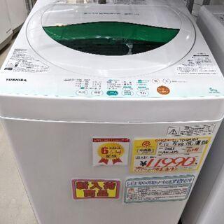 0217-02 2013年製 東芝 5.0kg 洗濯機 福…