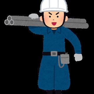<急募>建設関係のお仕事 やる気と元気のある方