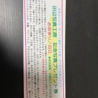 お宮参り⭐︎百日祝い 記念写真プレゼント券