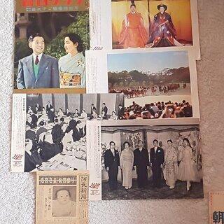 昭和34年 皇太子ご結婚臨時増刊号毎日クラブ 朝日新聞ニュース皇...