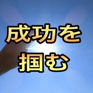 夢を現実化する思考に変える!リターンスクール体験会3/8(金)1...