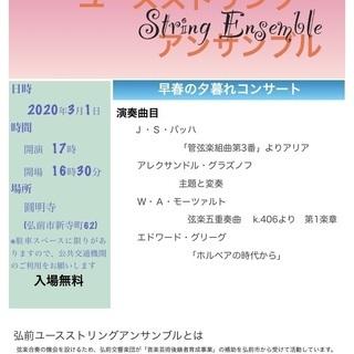 【中止】弘前ユースストリングアンサンブル 早春の夕暮れコンサート