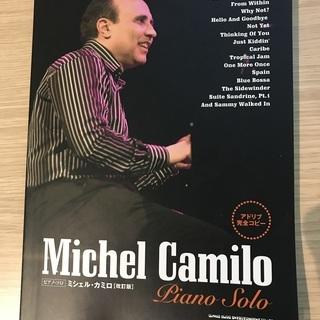 ピアノ・ソロ ミシェル・カミロ アドリブ完全コピー