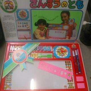 昭和レトロ 未使用 さんすうのとも 知育玩具