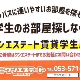 常葉大学浜松キャンパス周辺でお部屋をお探しならワンエステートにお任せ下さい の画像