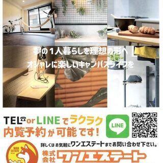 常葉大学浜松キャンパス周辺でお部屋をお探しならワンエステートにお任せ下さい  - 浜松市